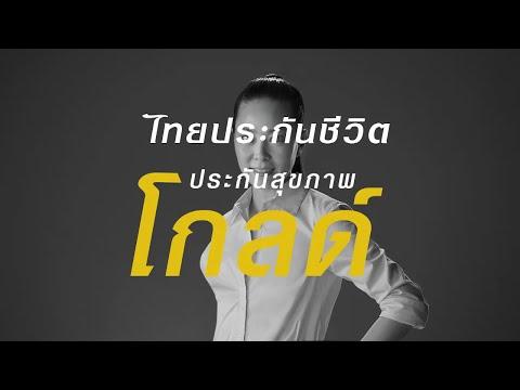 """""""ค่ารักษา"""" โฆษณาไทยประกันชีวิต ประกันสุขภาพโกลด์"""