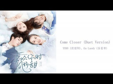Come Closer (Duet Version) - YUKO 段丽阳, Gu Lundy 谷蓝帝 Flipped OST Lyric Video