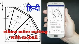 how to make pipe elbow/ pipe elbow cutting formula/pipe miter template/miter elbow (Hindi)
