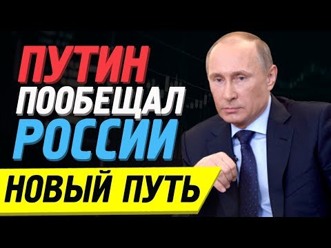 Что пообещал Путин россиянам в своем федеральном послании? Новый путь России
