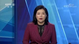 《交易时间(下午版)》 20191010| CCTV财经
