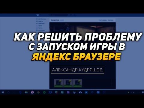 Как решить проблему с запуском Unity  в Яндекс браузере новой версии?