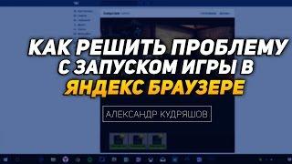 Включение плагина Uniity Web Player в браузерах Yandex, Google, Opera, Mozila.