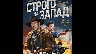 Строго на запад 2016 трейлер русский | Filmerx.Ru