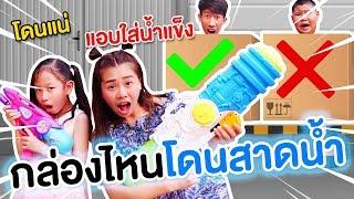 กล่องไหนจะโดนสาดน้ำ-เกมสงกรานต์มหาสนุก-pony-kids