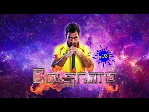 Vedhalam Teaser - Dhoni version | Ultimate...