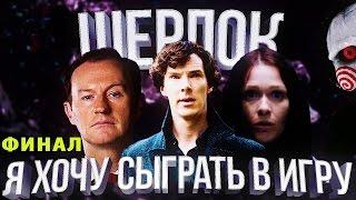 Шерлок 4 сезон 3 серия - Последнее Дело (Обзор и Пасхалки)