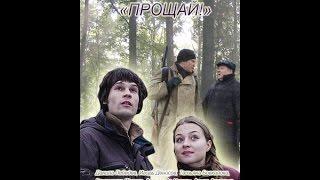 Не говори мне прощай! 4-х серийный фильм, смотреть онлайн анонс на канале Россия 1  16 декабря  2016