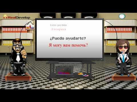 испанский чат знакомства