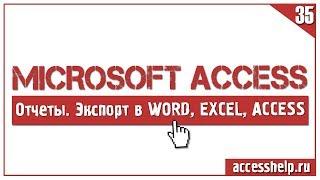 Экспорт отчетов Access в Excel и Word