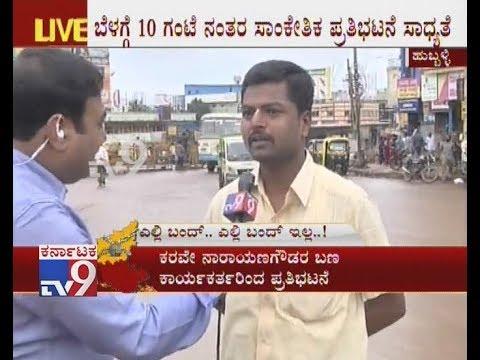 North Karnataka Bandh Gets No Response in Hubli; Ground Report