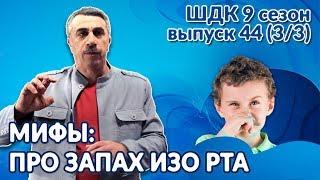 Мифы про запах изо рта - Доктор Комаровский
