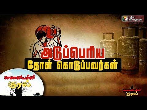 Samaniyarin Kural: அடுப்பெரிய தோள் கொடுப்பவர்கள் | Gas Cylinder Supplier | 23/09/2017