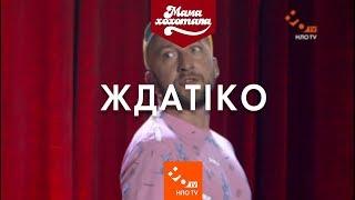 Ждатіко | Шоу Мамахохотала | НЛО TV