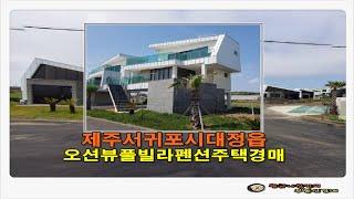 [제주펜션경매] 제주 서귀포시 대정읍 영락리 오션뷰 펜…