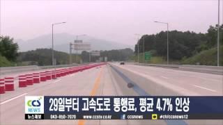 29일부터 고속도로 통행료, 평균 4.7% 인상 - C…