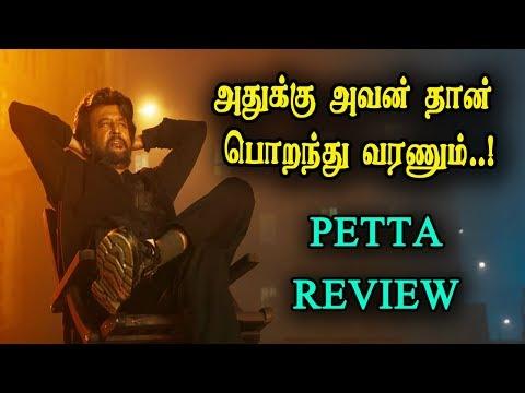 Petta Movie Review By Rajini Fan | Rajinikanth | Subbaraj | Vj Sethupathy | Anirudh | SRFC