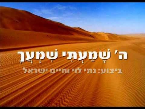 ה' שמעתי שמעך - נתי לוי וחיים ישראל  (עם מילים)