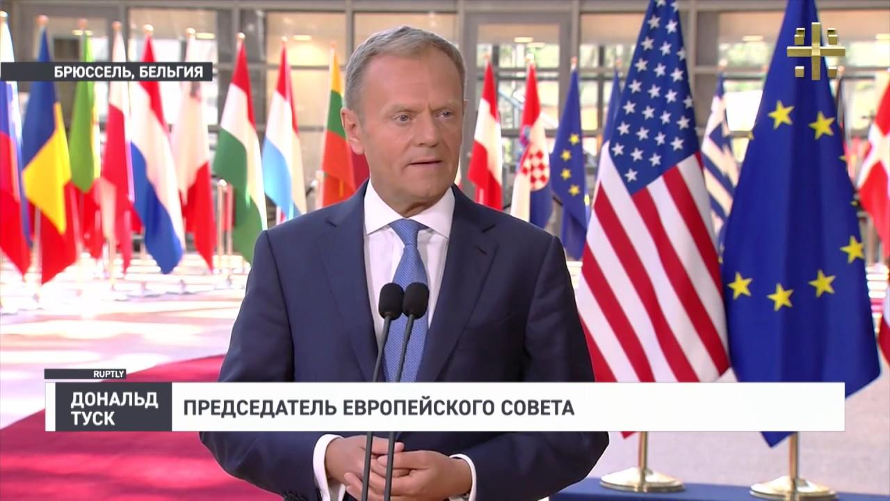 Дональд Туск: У Европы и США разные позиции в отношении России