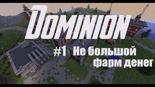 StreamCraft | Dominion #1 Не большой фарм денег