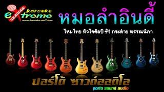 หมอลำอินดี้-คาราโอเกะ[ไหมไทย หัวใจศิลป์ft กระต่าย พรรณนิภา]Cover version midi karaoke