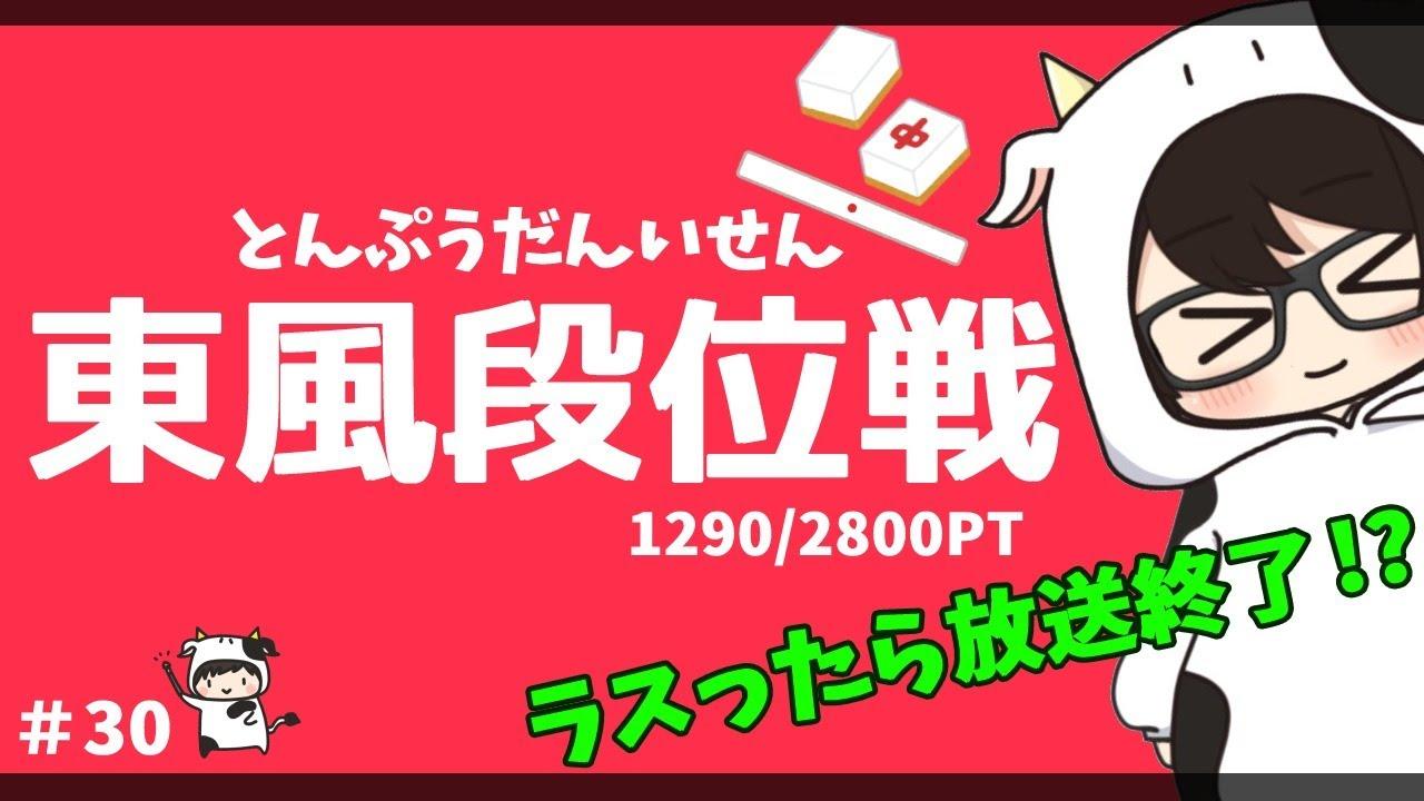 【麻雀プロ/Vtuber】 ラスったら終了する麻雀  【目指せ16連鎖】