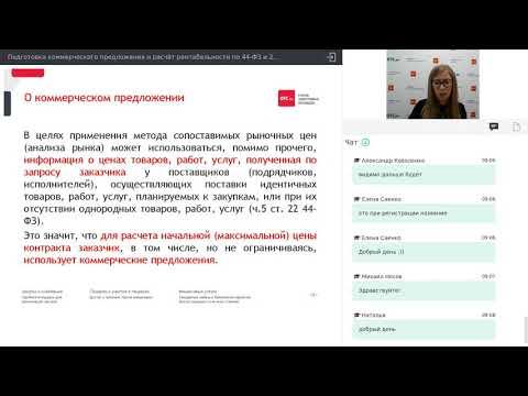 Подготовка коммерческого предложения и расчёт рентабельности по 44-ФЗ и