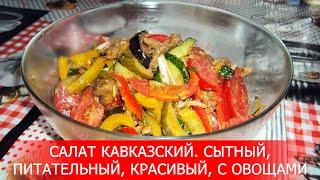 Салат Кавказский. Сытный Питательный Красивый с Овощами
