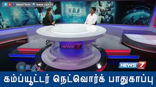 Tips and answers about Network security and maintenance 2/2  | Tech Talk | News7 Tamil