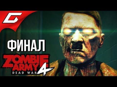 ZOMBIE ARMY 4: Dead War ➤ Прохождение #9 [Макс. Сложность] ➤ ЗОМБИ-ГИТЛЕР [Финал\Концовка]