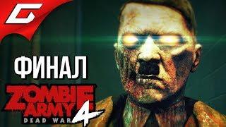 ZOMBIE ARMY 4: Dead War ➤ Прохождение #9 [Макс. Сложность] ➤ ЗОМБИ-ГИТЛЕР [ФиналКонцовка]