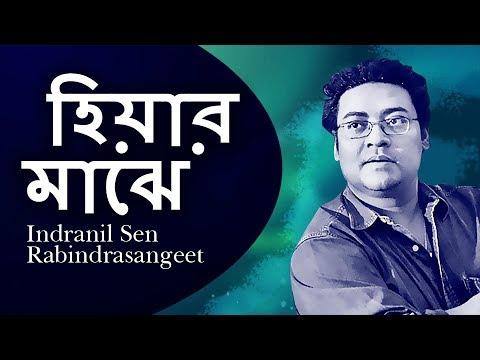 Hiyaar Majhe  Indranil Sen Songs  Top Rabindrasangeet