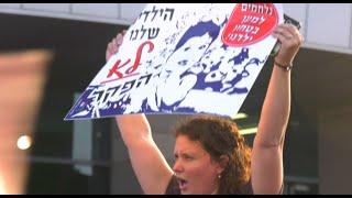 הפגנה ביטחון ילדים פעוטות תינוקות פיקוח הסדרה נגד התעללות אלימות תל אביב