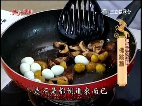 美食鳳味_年菜-佛跳牆_郭主義.