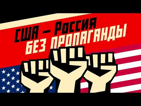 США — Россия. Без пропаганды