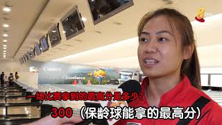 勇夺马国保龄球公开赛冠军 林佳頣:至今还难以置信