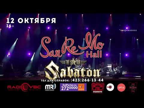 Sabaton (Swe) || 12.10.17 || Vladivostok@SanRemo