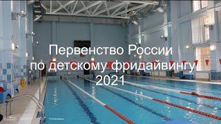 Фридайвинг 2021 новое видео