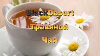 Black Desert.Кулинария.Рецепты.Травяной чай.
