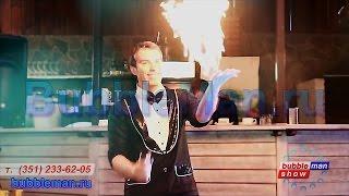 Трюк с пламенем - горящие мыльные пузыри в шоу мыльных пузырей