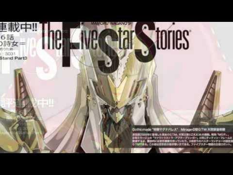 FSS(ファイブスターストーリーズ)イメージソング 永野護作詞作曲「BURNING BLUE」