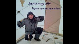 Первая рыбалка 2021 Корюх красавчик рулит Зимняя морская рыбалка