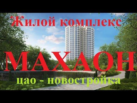 Купить квартиру в новостройке в Москве и в Подмосковье