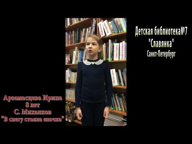 Изображение предпросмотра прочтения – ИринаАрзамасцева читает произведение «В снегу стояла елочка» С.В.Михалкова