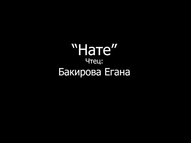 Изображение предпросмотра прочтения – ЕганаБакирова читает произведение «Нате! (Через час отсюда вчистый переулок…)» В.В.Маяковского