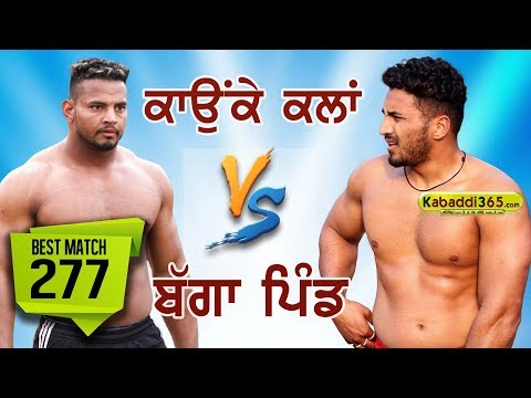 #277 Best Match :- Kaunke Kalan Vs Bagga Pind Threeke (Ludhiana) Kabaddi Cup 25 Jan 2018