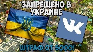 УКРАИНА ЗАПРЕТИЛА ВК - ЯНДЕКС - ОДНОКЛАССНИКИ - VPN | Штраф 5000!