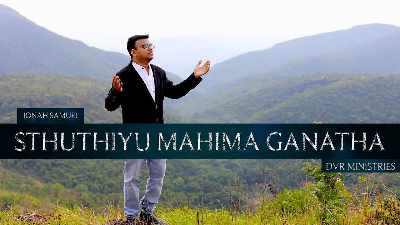 Sthuthiyu Mahima Ganatha | స్తుతి ఆరాధన గీతం | Jonah Samuel | Rev.David Vijayaraju.G