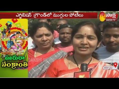 makar-sankranti-2020-|-sankranti-celebrations-in-kurnool-|-andhra-pradesh-|-sakshi-tv