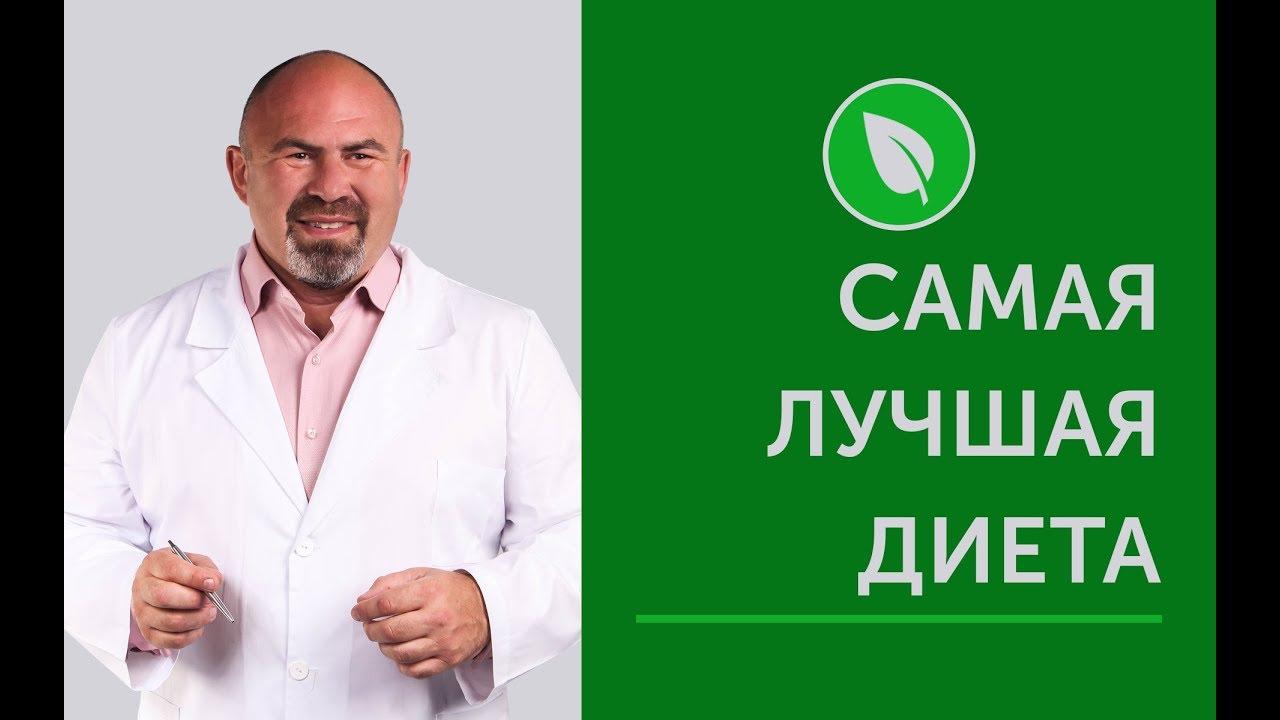Самая Лучшая Диета | похудеть быстро и навсегда таблетки